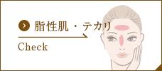 脂性肌・テカリ